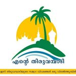 Photo of Ente Thiruvambady