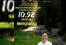 Photo of തിരുവമ്പാടി നിയോജകമണ്ഡലത്തിലെ 38 തദ്ദേശ റോഡുകൾക്ക് 10.98 കോടി അനുവദിച്ചു.